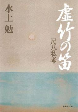 虚竹の笛 尺八私考-電子書籍