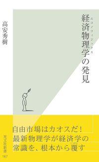 経済物理学(エコノフィジックス)の発見
