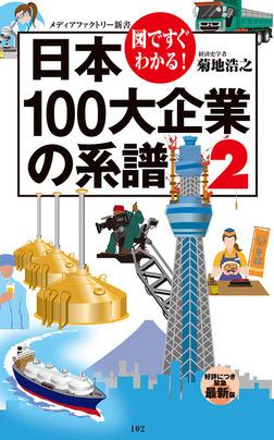図ですぐわかる! 日本100大企業の系譜 2-電子書籍
