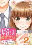 婚活@アプリ~お隣さんと相性100%~(G☆Girls)