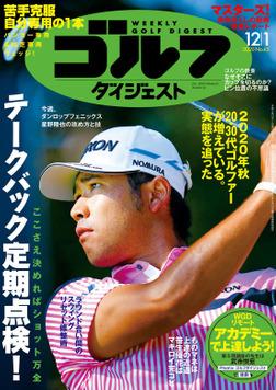 週刊ゴルフダイジェスト 2020/12/1号-電子書籍