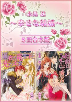 水島忍 幸せな結婚 8冊合本版 【電子特典付き】-電子書籍