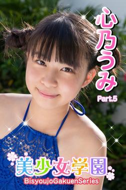 美少女学園 心乃うみ Part.5-電子書籍