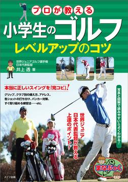 小学生のゴルフ プロが教える レベルアップのコツ-電子書籍