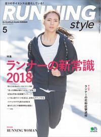 Running Style(ランニング・スタイル) 2018年5月号 Vol.110