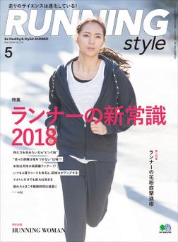 Running Style(ランニング・スタイル) 2018年5月号 Vol.110-電子書籍