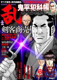 コミック乱 2021年10月号