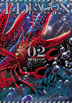 T-DRAGON(2)-電子書籍