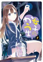女子かう生(7)