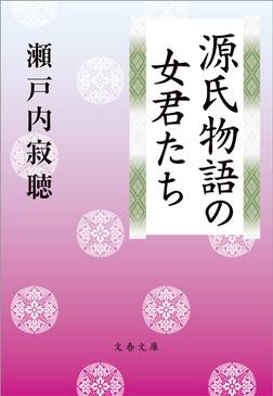 源氏物語の女君たち-電子書籍