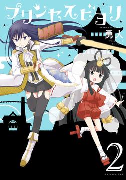 プリンセスビヨリ 2巻-電子書籍