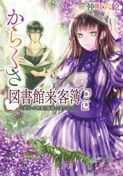 からくさ図書館来客簿 第二集 ~冥官・小野篁と陽春の道なしたち~-電子書籍