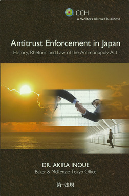 Antitrust Enforcement in Japan -History,Rhetoric and Law of the Antimonopoly Act--電子書籍