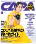 CAPA2021年5月号