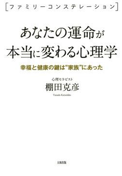 """<ファミリーコンステレーション> あなたの運命が本当に変わる心理学(大和出版) 幸福と健康の鍵は""""家族""""にあった-電子書籍"""