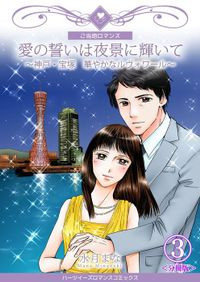 愛の誓いは夜景に輝いて~神戸・宝塚 華やかなルヴォワール~【分冊版】 3巻