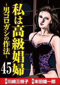 私は高級娼婦 ~男コロガシの作法~(分冊版) 【第45話】