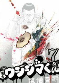闇金ウシジマくん(7)