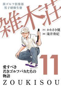 茜ゴルフ倶楽部・男子研修生寮 雑木荘 11