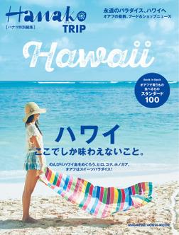 Hanako特別編集 ハワイ ここでしか味わえないこと。-電子書籍