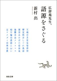 広辞苑先生、語源をさぐる(河出文庫)