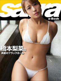 真夏のブラックホール 橋本梨菜8 [sabra net e-Book]