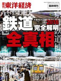 週刊東洋経済臨時増刊 「鉄道」全真相2016