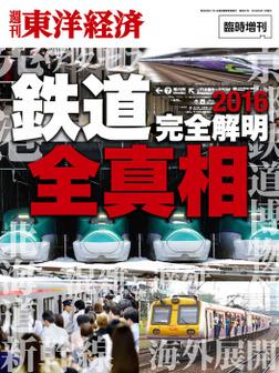 週刊東洋経済臨時増刊 「鉄道」全真相2016-電子書籍