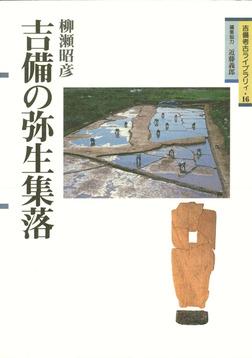 吉備の弥生集落-電子書籍