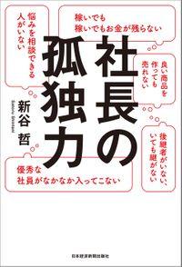 社長の孤独力(日本経済新聞出版社)