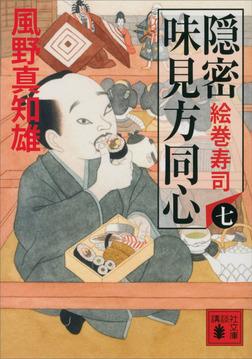 隠密 味見方同心(七) 絵巻寿司-電子書籍