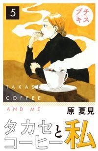 タカセコーヒーと私 プチキス(5)
