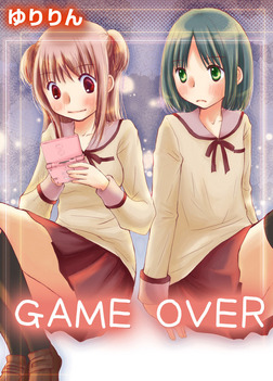 GAME OVER-電子書籍