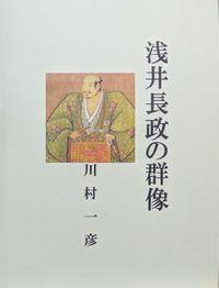 浅井長政の群像