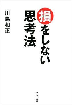 損をしない思考法-電子書籍