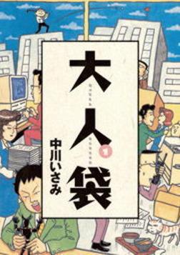 大人袋(1)-電子書籍