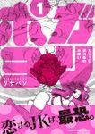 ガリャ山ポヨ美の片想い第1巻
