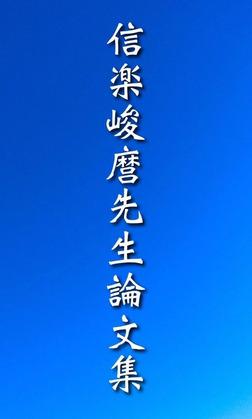 信楽峻麿先生論文集-電子書籍