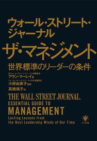 ウォール・ストリート・ジャーナル ザ・マネジメント