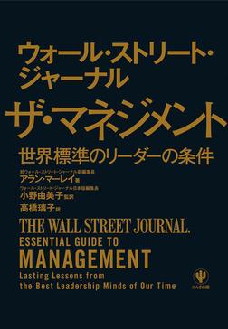 ウォール・ストリート・ジャーナル ザ・マネジメント-電子書籍