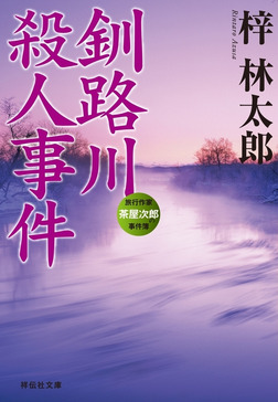 釧路川殺人事件-電子書籍