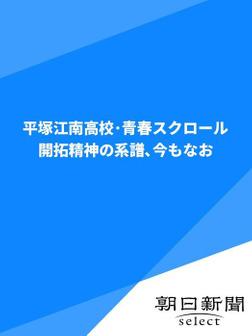 平塚江南高校・青春スクロール 開拓精神の系譜、今もなお-電子書籍