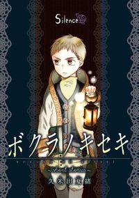 ボクラノキセキ~short stories~ Silence