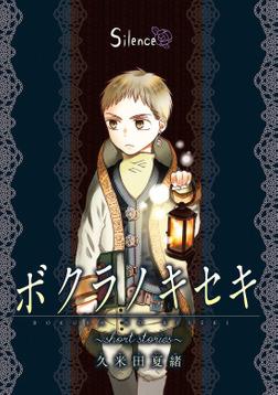 ボクラノキセキ~short stories~ Silence-電子書籍
