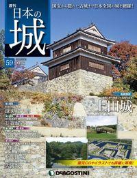 日本の城 改訂版 第59号