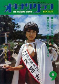 オキナワグラフ 1977年9月号 戦後沖縄の歴史とともに歩み続ける写真誌