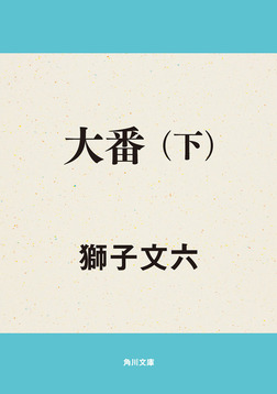 大番(下)-電子書籍