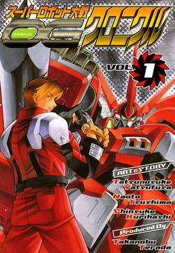 スーパーロボット大戦OG クロニクルVOL.1-電子書籍