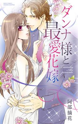 ダンナ様と最愛花嫁-電子書籍