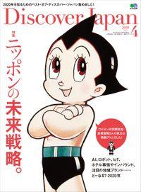 Discover Japan 2018年4月号「ニッポンの未来戦略。」
